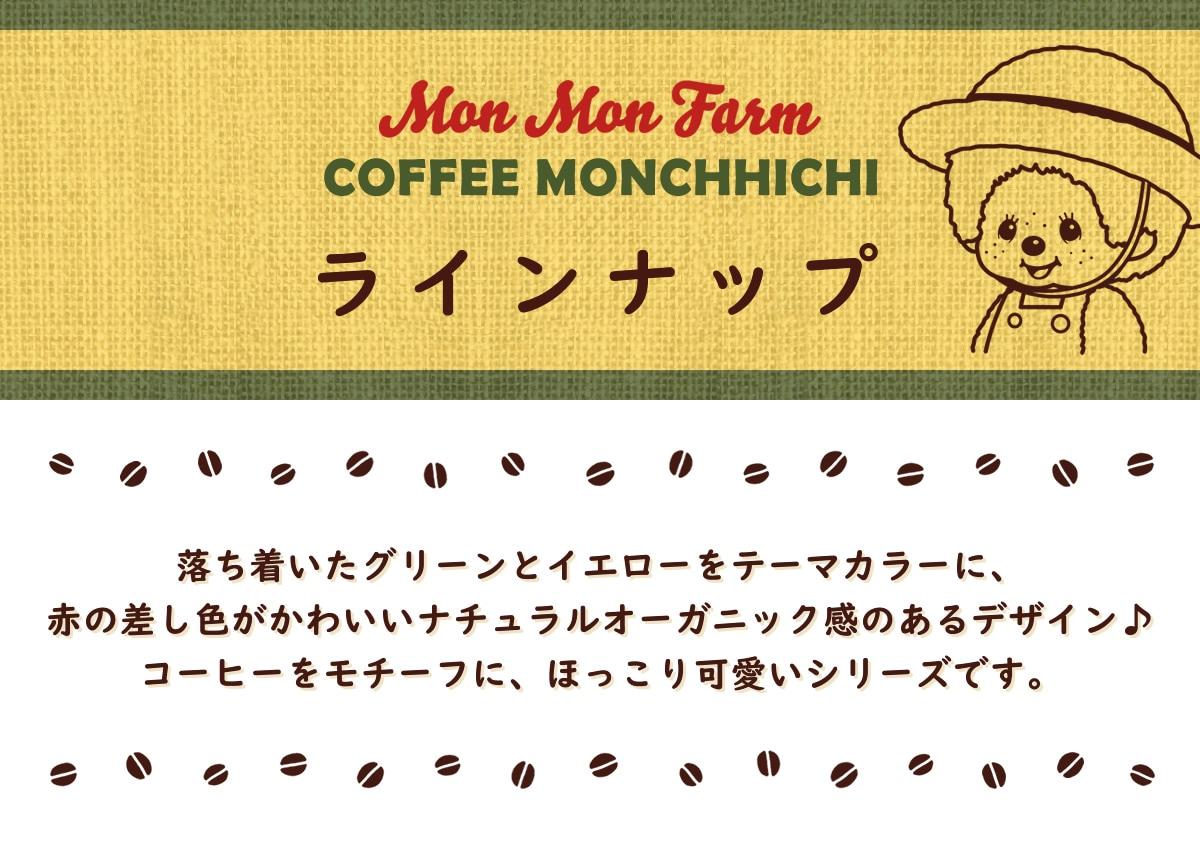 Mon Mon Farm Coffee Monchhichi モンモンファーム コーヒーモンチッチ 商品ラインナップ 落ち着いたグリーンとイエローをテーマカラーに、赤の差し色がかわいいナチュラルオーガニック感のあるデザイン♪コーヒーをモチーフに、ほっこり可愛いシリーズです。