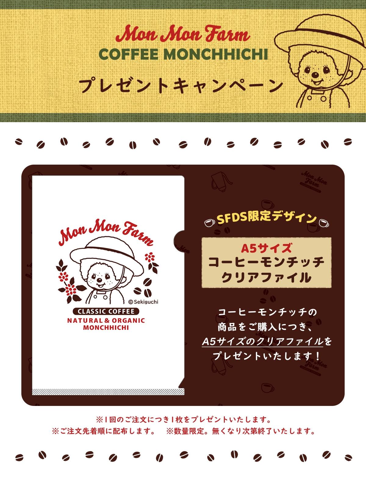 プレゼントキャンペーン コーヒーモンチッチの商品をご購入につき、A5サイズのクリアファイルをプレゼントいたします!