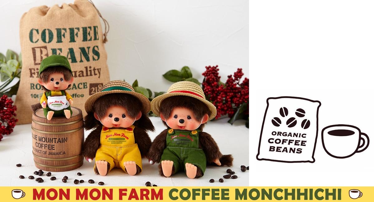 Mon Mon Farm Coffee Monchhichi モンモンファーム コーヒーモンチッチ イメージ写真1