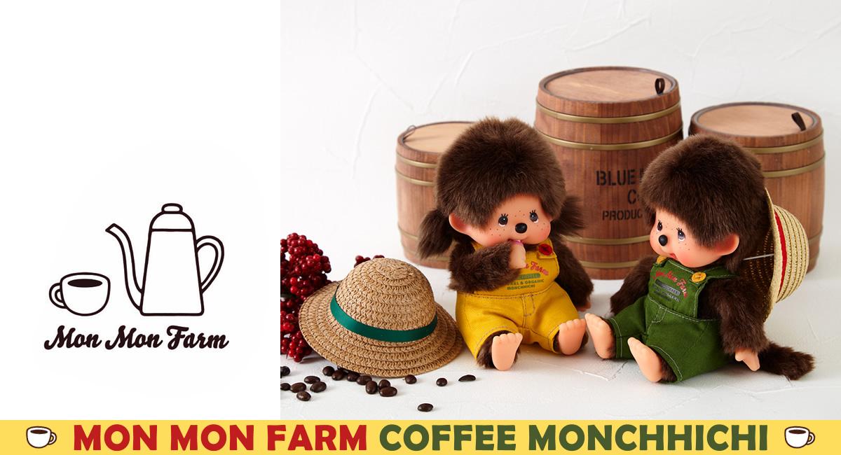 Mon Mon Farm Coffee Monchhichi モンモンファーム コーヒーモンチッチ イメージ写真2
