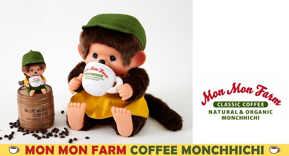 Mon Mon Farm Coffee Monchhichi モンモンファーム コーヒーモンチッチ イメージ写真3