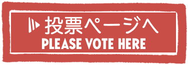 投票ページへ