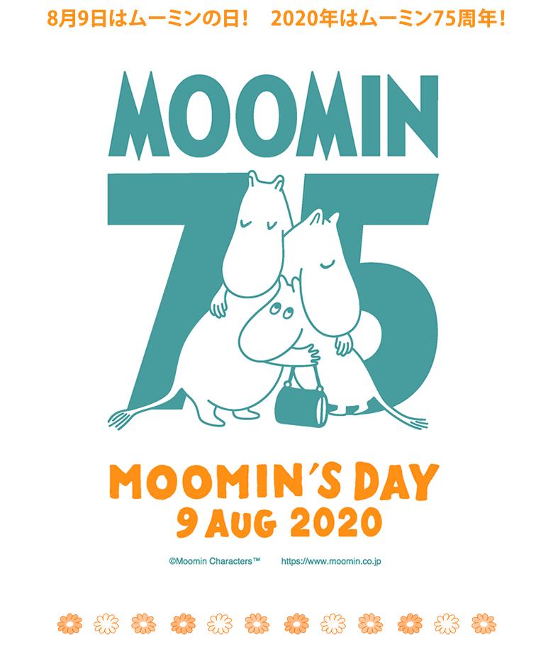 8月9日ムーミンの日キャンペーン 8月9日はムーミンの日! 2020年はムーミン75周年!