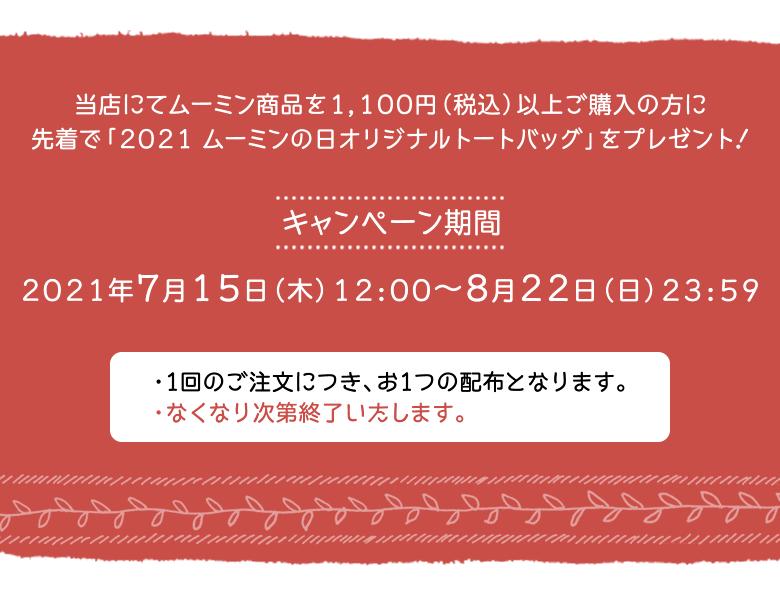 当店にてムーミン商品を1,100円(税込)以上ご購入の方に先着で「ムーミンの日オリジナルトートバッグ」をプレゼント!