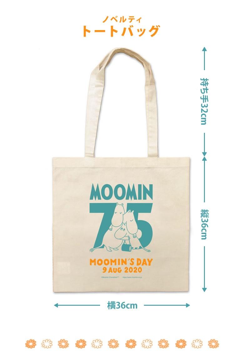 8月9日ムーミンの日キャンペーン ノベルティ トートバッグ