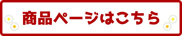 ま〜ちゃんモンチッチ商品ページはこちら