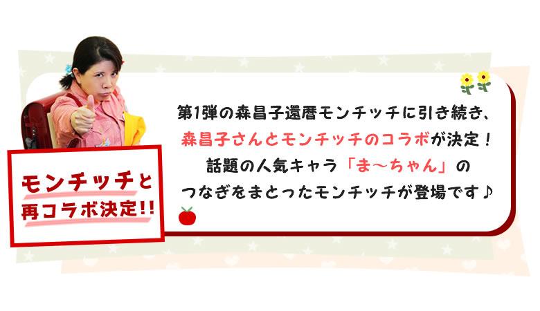第1弾の森昌子還暦モンチッチに引き続き、森昌子さんとモンチッチのコラボが決定!話題の人気キャラ「ま〜ちゃん」のつなぎをまとったモンチッチが登場です♪
