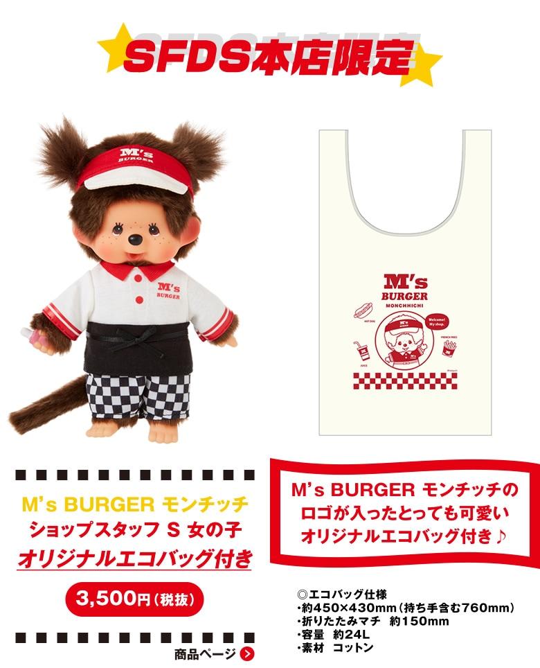 [セキグチファンダイレクトショップ本店限定] M's BURGER モンチッチ ショップスタッフ S 女の子 オリジナルエコバッグ付き