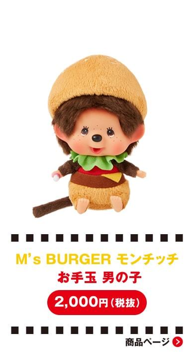 M's BURGER モンチッチ お手玉 男の子 商品ページへ