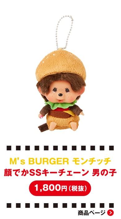 M's BURGER モンチッチ 顔でかSSキーチェーン 男の子 商品ページへ