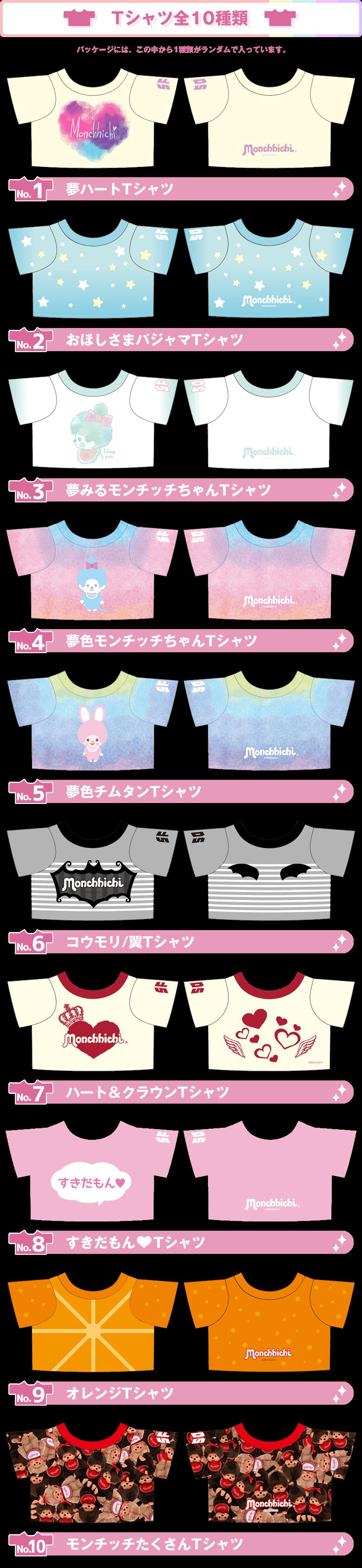 モンチッチTシャツコレクション Mサイズ 全10種類