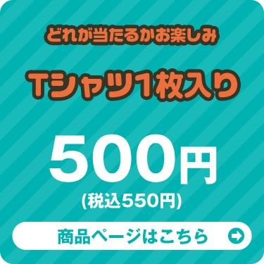 単品 Tシャツコレクション第3弾 Sサイズ1枚入り1パック 500円+税