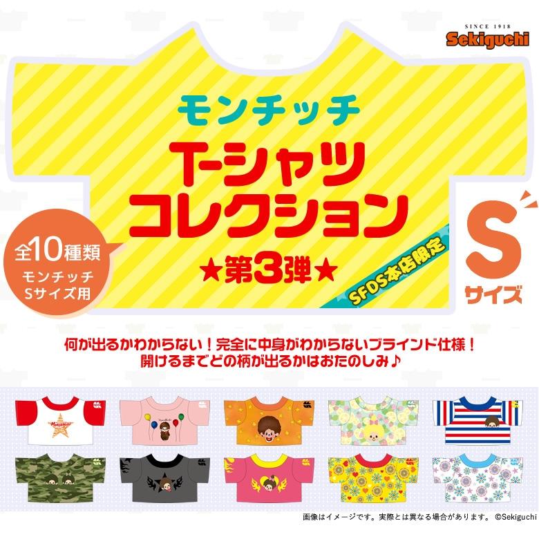 モンチッチTシャツコレクション第3弾 Sサイズ 全10種類