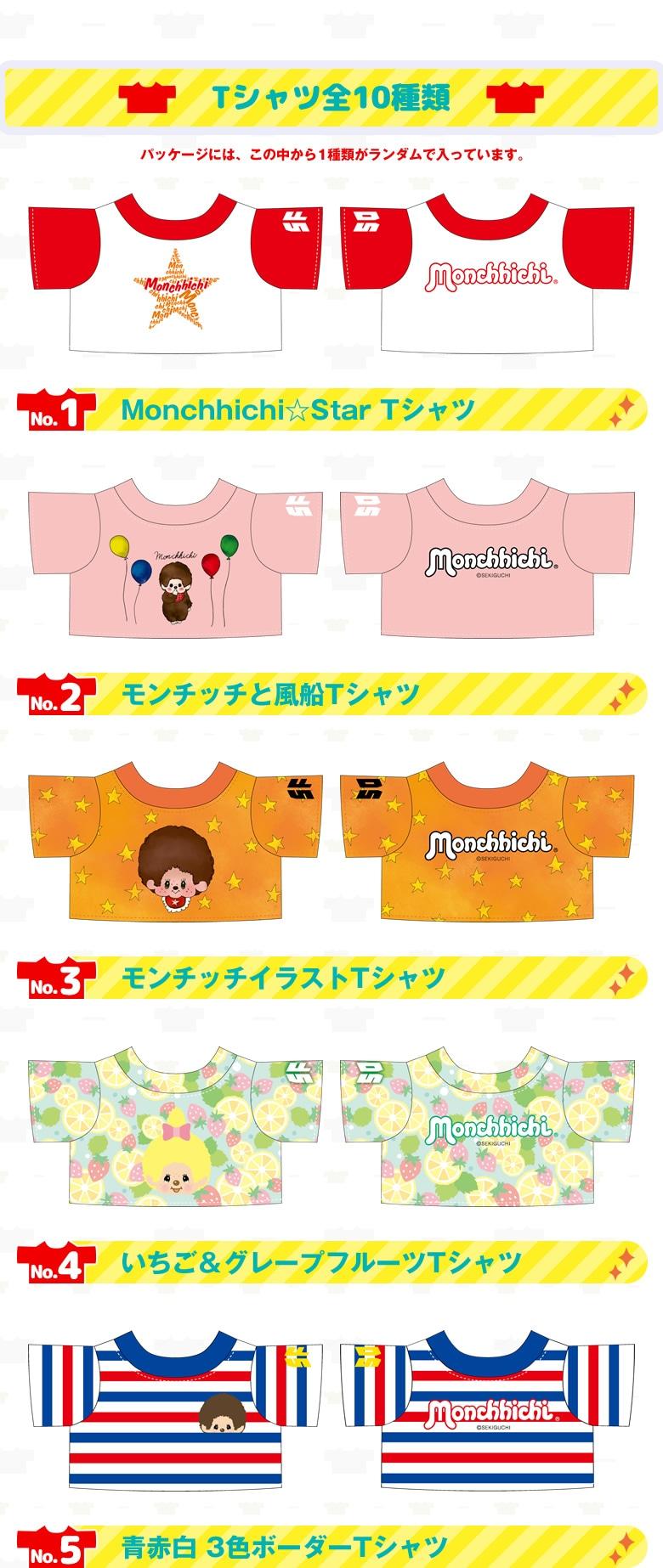 モンチッチTシャツコレクション第3弾 Sサイズ デザイン No.1-5