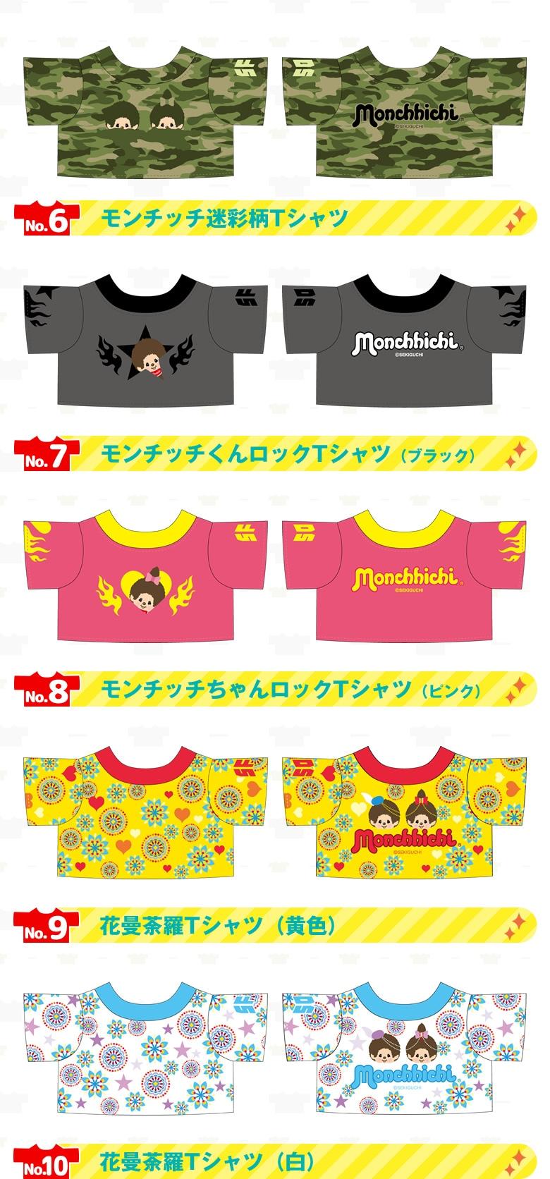 モンチッチTシャツコレクション第3弾 Sサイズ デザイン No.6-10