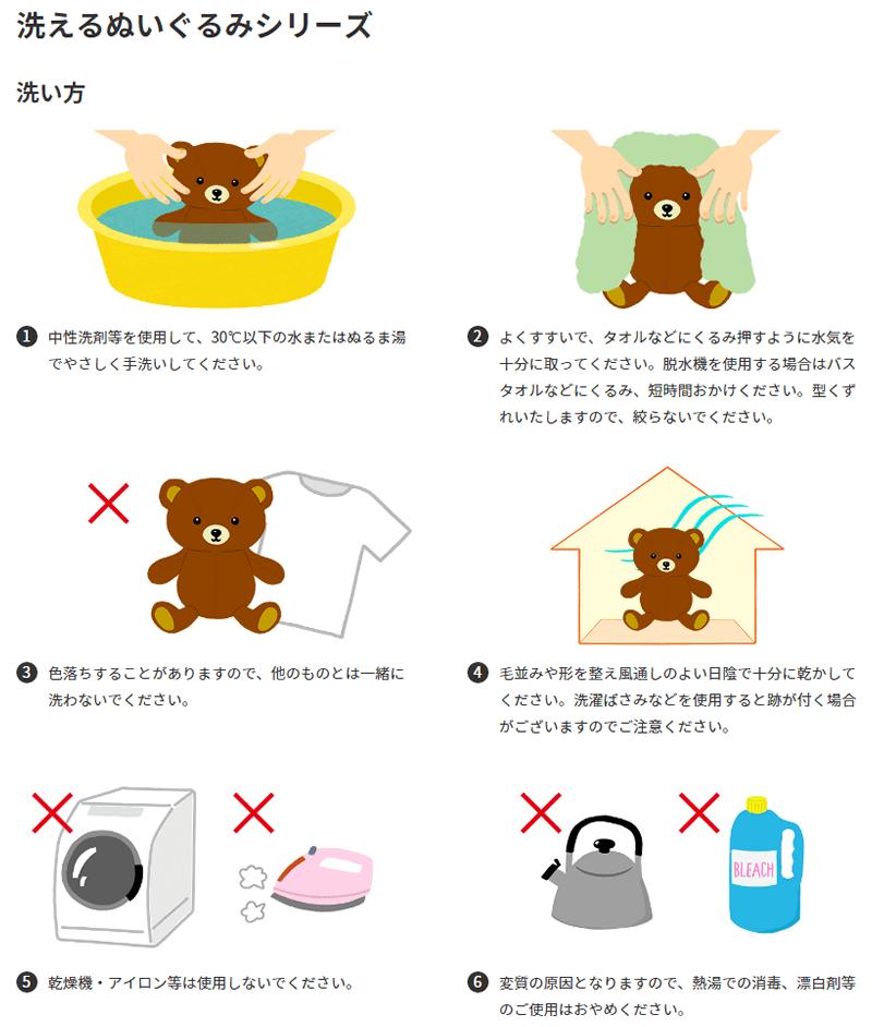 洗えるぬいぐるみ お手入れ方法1