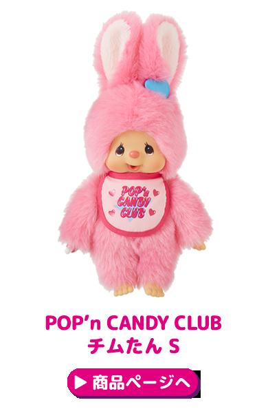 POP'n CANDY CLUB チムたん Sサイズ