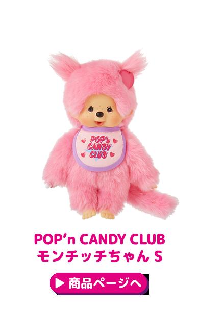 POP'n CANDY CLUB モンチッチちゃん Sサイズ