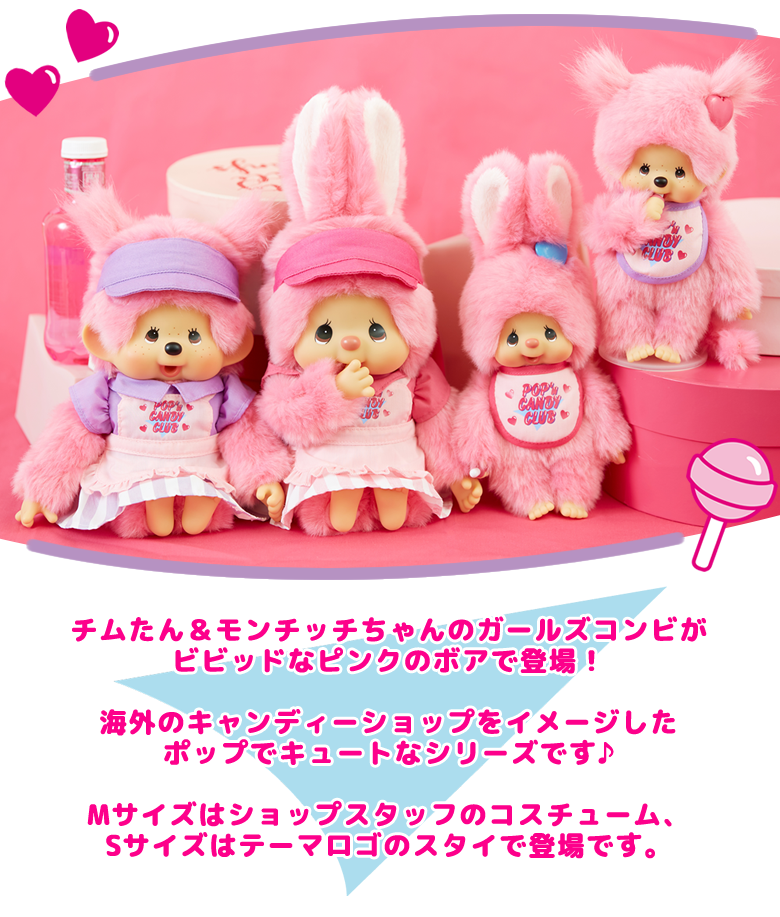 POP'n CANDY CLUB チムたん&モンチッチちゃん 商品紹介イメージ