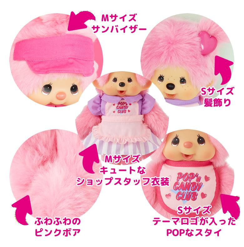 POP'n CANDY CLUB チムたん&モンチッチちゃん 商品特徴イメージ