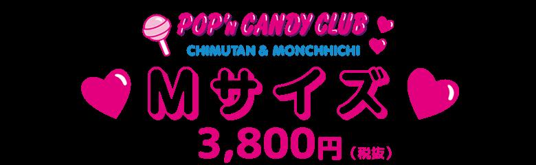 POP'n CANDY CLUB チムたん&モンチッチちゃん Mサイズ 3,800円税抜
