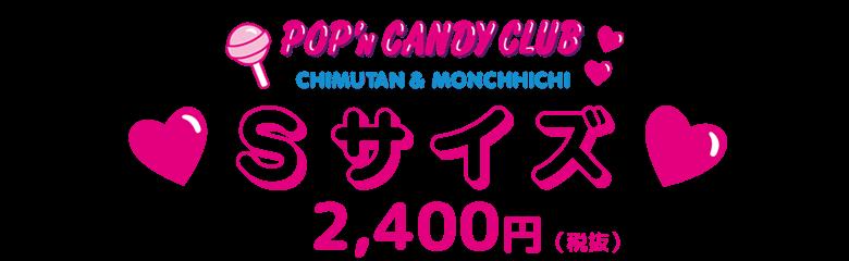 POP'n CANDY CLUB チムたん&モンチッチちゃん Sサイズ 2,400円税抜