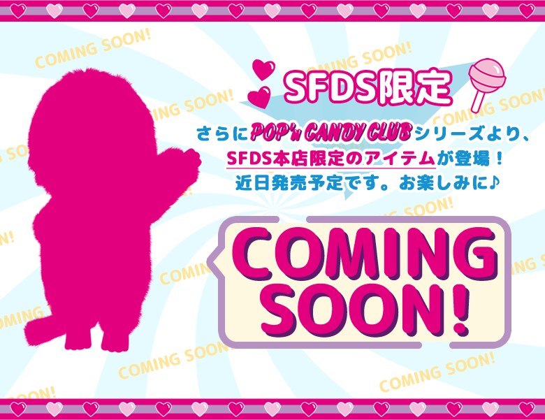 POP'n CANDY CLUB チムたん&モンチッチちゃん SFDS限定商品 COMING SOON!
