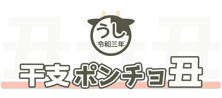 干支ポンチョ丑 商品紹介