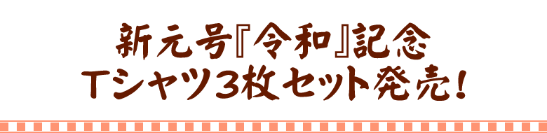 新元号『令和』記念 Tシャツ3枚セット発売!