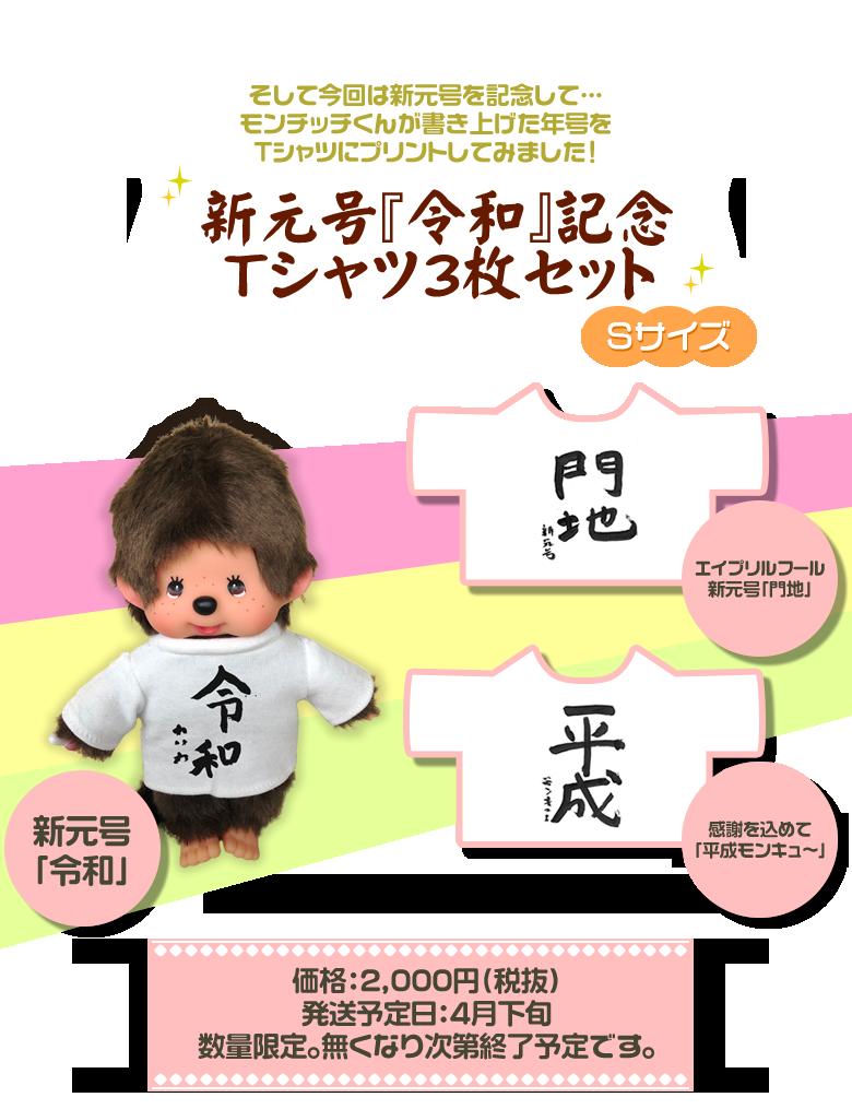 新元号「令和」・エイプリルフール新元号「門地」・感謝を込めて「平成モンキュ〜」の3種類をTシャツ化。