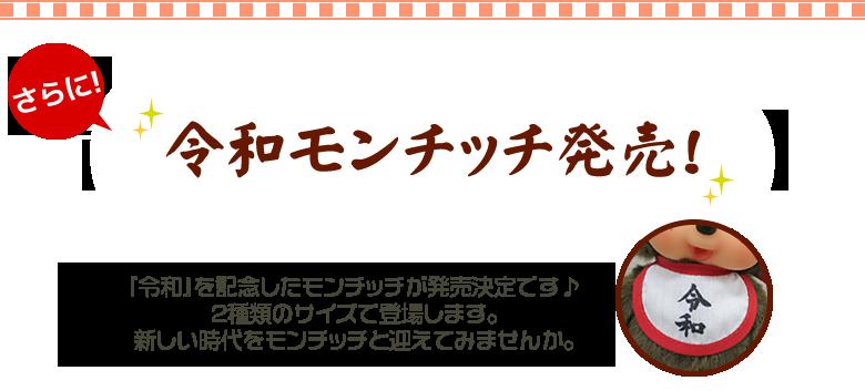 令和モンチッチ発売!
