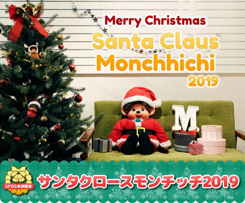 サンタクロースモンチッチ2019 2Lサイズ