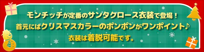サンタクロースモンチッチ2019 2Lサイズ 商品特徴1
