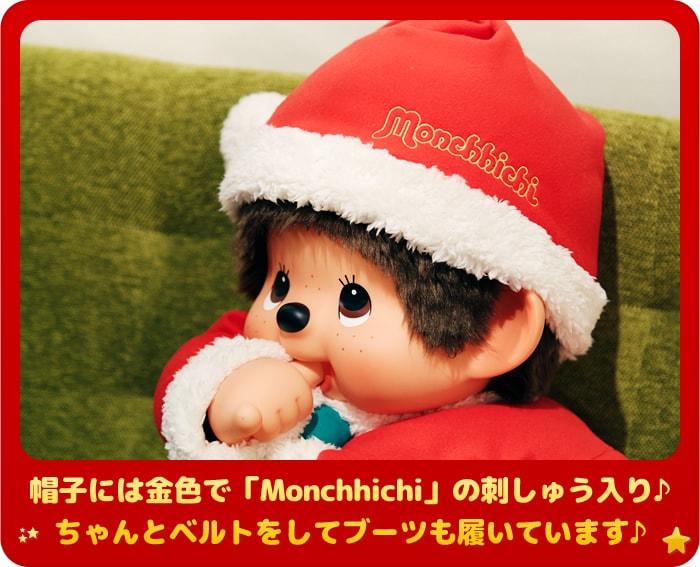 サンタクロースモンチッチ2019 2Lサイズ 商品写真2