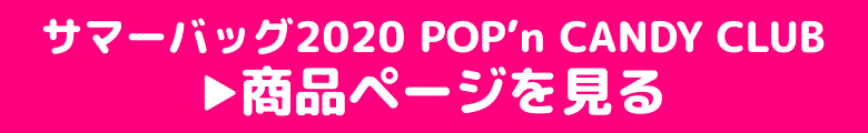 サマーバッグ2020 POP'n CANDY CLUB