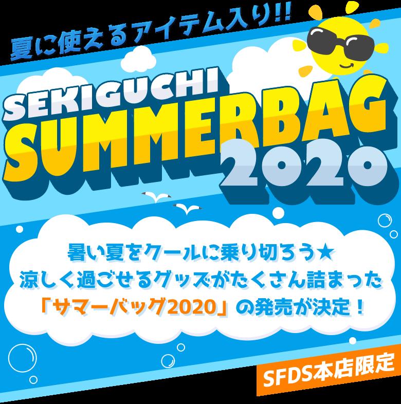 セキグチ サマーバッグ2020 暑い夏をクールに乗り切ろう★涼しく過ごせるグッズがたくさん詰まった「サマーバッグ2020」の発売が決定!