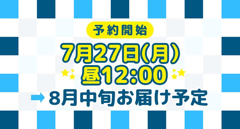 セキグチ サマーバッグ2020 【ご予約開始】2020年7月21日(火)12:00 【お届け予定日】2020年8月中旬