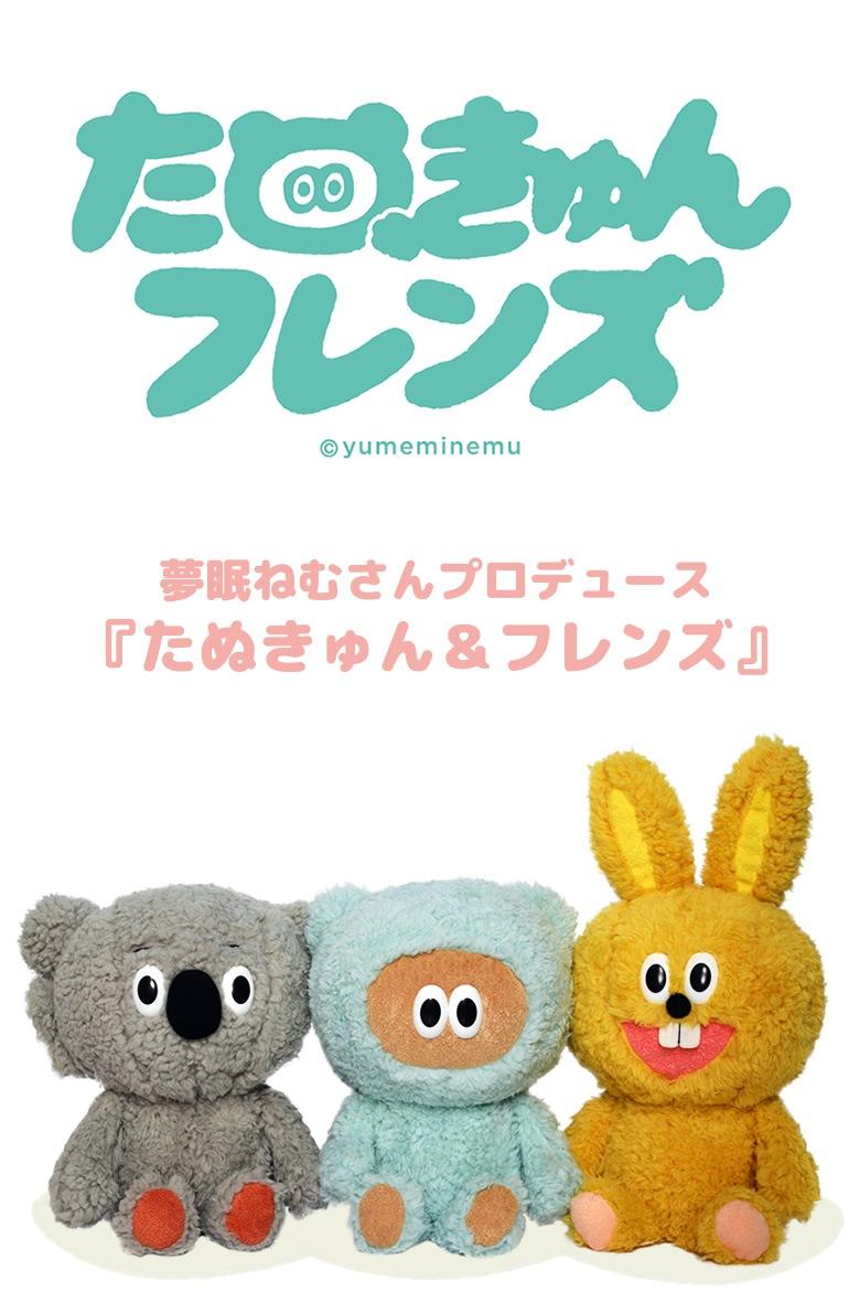 夢眠ねむプロデュース たぬきゅん&フレンズ 夢眠ねむさんプロデュース『たぬきゅん&フレンズ』発売決定!