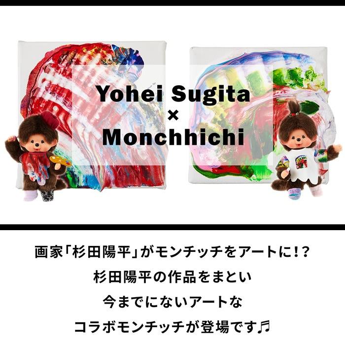 杉田陽平コラボ アートなモンチッチ 1