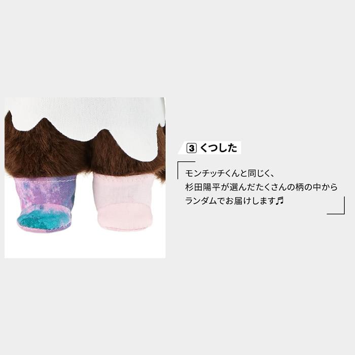 杉田陽平コラボ アートなモンチッチ 12