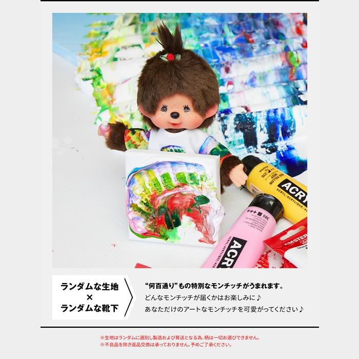 杉田陽平コラボ アートなモンチッチ 13