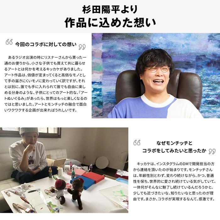 杉田陽平コラボ アートなモンチッチ 14