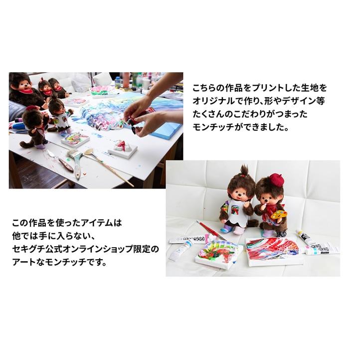杉田陽平コラボ アートなモンチッチ 3