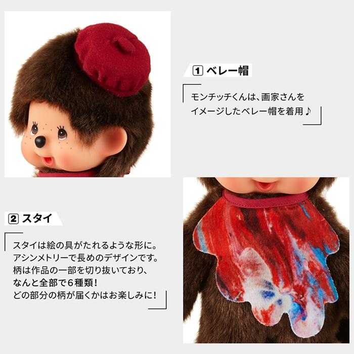 杉田陽平コラボ アートなモンチッチ 7