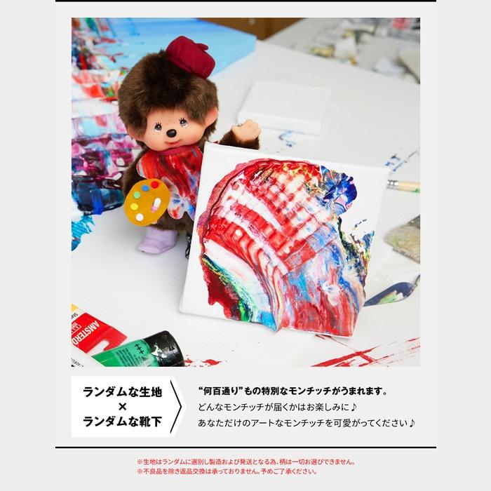 杉田陽平コラボ アートなモンチッチ 9