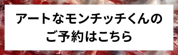 杉田陽平×モンチッチ モンチッチくんのご予約はこちら