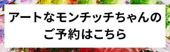 杉田陽平×モンチッチ モンチッチちゃんのご予約はこちら