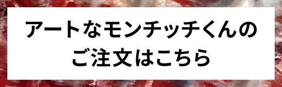 杉田陽平×モンチッチ モンチッチくんのご注文はこちら