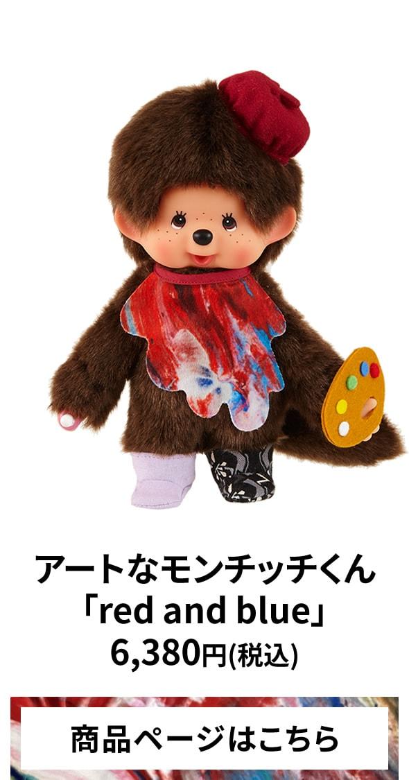杉田陽平×モンチッチ モンチッチくん Sサイズ 男の子 商品ページはこちら