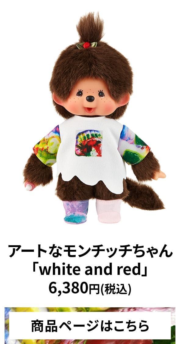 杉田陽平×モンチッチ モンチッチちゃん Sサイズ 女の子 商品ページはこちら